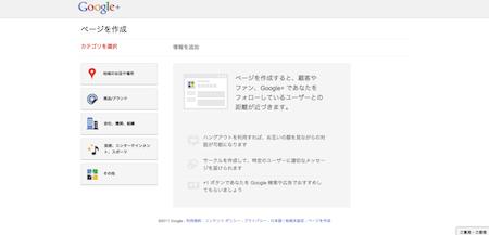 Google+ページ1