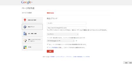 Google+ページ2