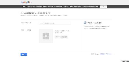 Google+ページ3