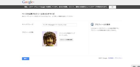 Google+ページ5