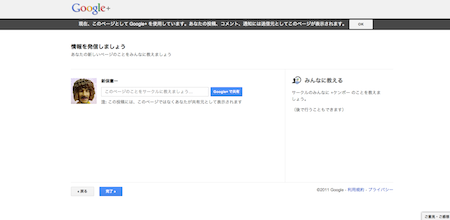 Google+ページ6