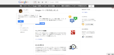 Google+ページ7