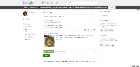 Google+ページ8
