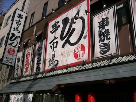 串市場ぴん1