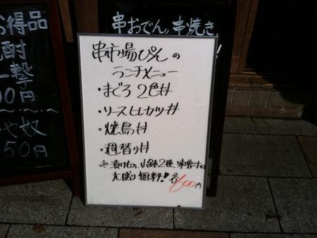 串市場ぴん2