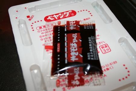 ぺヤング激辛4