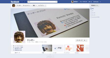 fbページタイムライン1