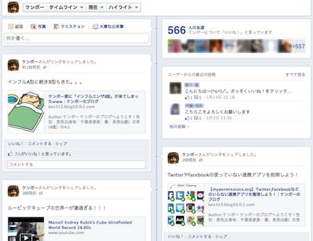 fbページタイムライン2