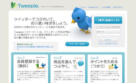 Tweepie2.png