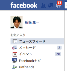 Unfriend2.png