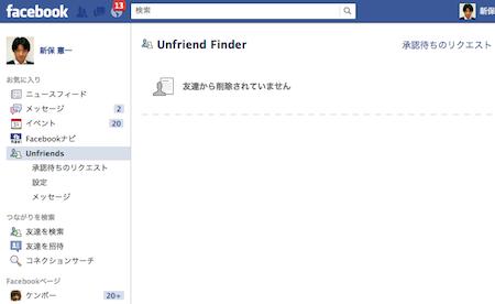 Unfriend3.png