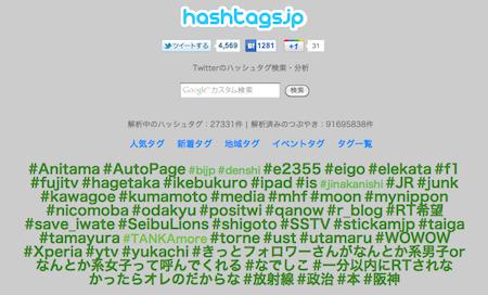 hashtagjp.png