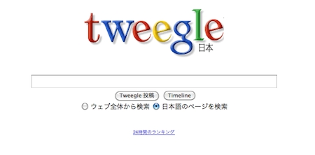 tweegle.png
