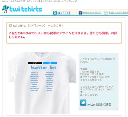 twi-tshirts.png