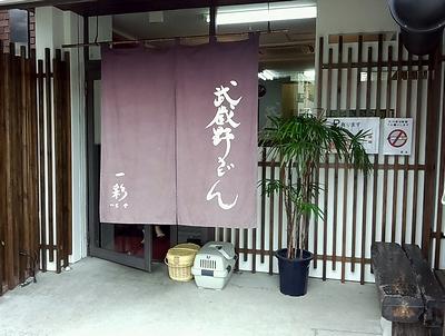 ichiya (7)
