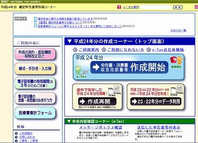 e-tax.jpg