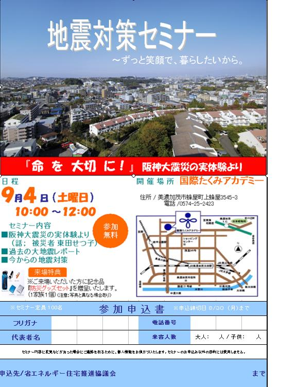 地震セミナー案内