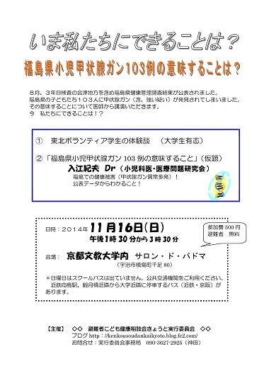 11月16日講演会