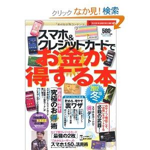 nanaco(ナナコ)カード発行手数料無料方法