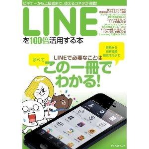 LINE(ライン)のブロックを確認する方法