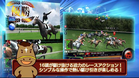 ダービーオーナーズクラブ愛馬を自在に操る興奮のレースアクション