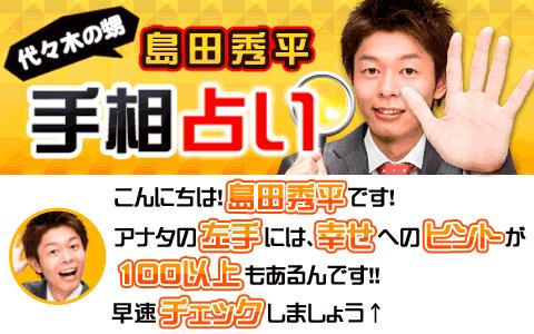 島田秀平手相スマホアプリ