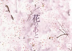 hananoato_001.jpg