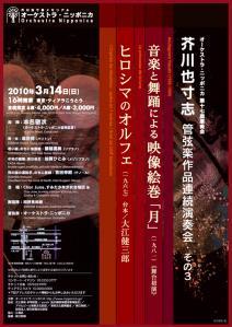 nipponoca_concert20100314_1_b.jpg