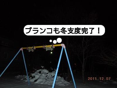 20111207_001.jpg