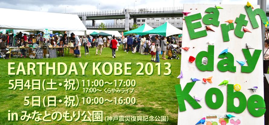アースデイ神戸2013