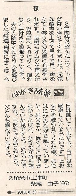 繧ケ繧ュ繝」繝ウ0001_convert_20100704070244