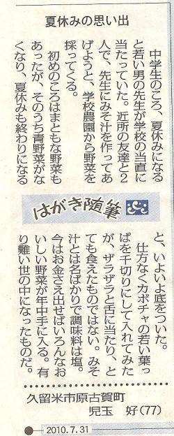 繧ケ繧ュ繝」繝ウ0002_convert_20100804230148