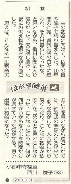 繧ケ繧ュ繝」繝ウ0002_convert_20100903000803