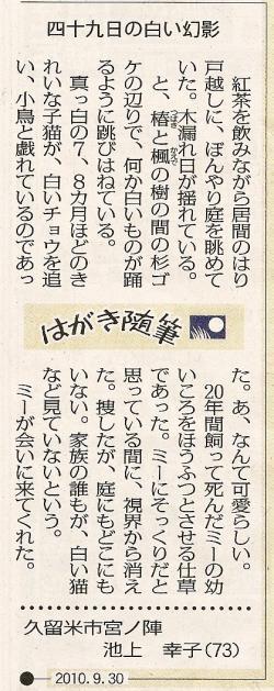 繧ケ繧ュ繝」繝ウ0002_convert_20101007093356