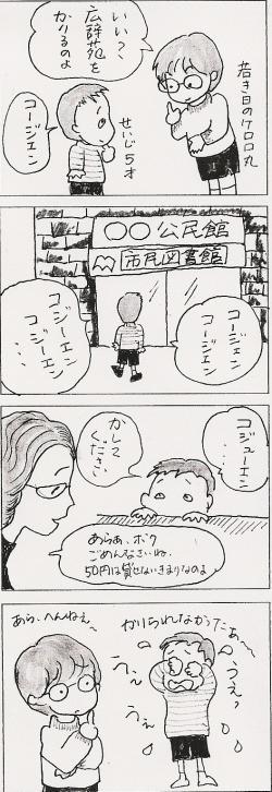 繧ケ繧ュ繝」繝ウ0003_convert_20110103134723