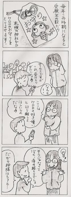 繧ケ繧ュ繝」繝ウ0002_convert_20110117082822