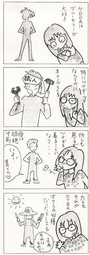 繧ケ繧ュ繝」繝ウ0002_convert_20110129123527