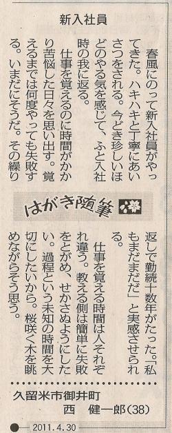 繧ケ繧ュ繝」繝ウ0003_convert_20110505092754