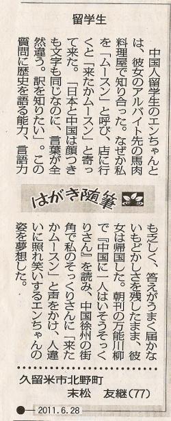繧ケ繧ュ繝」繝ウ0001_convert_20110630102425