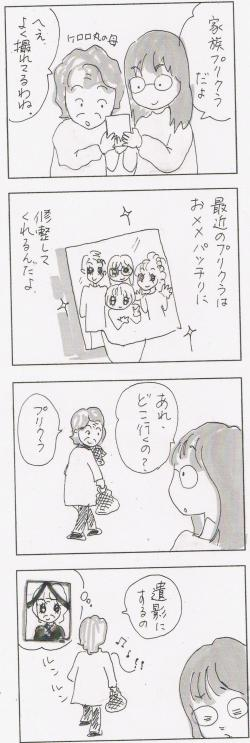 purikura.jpg