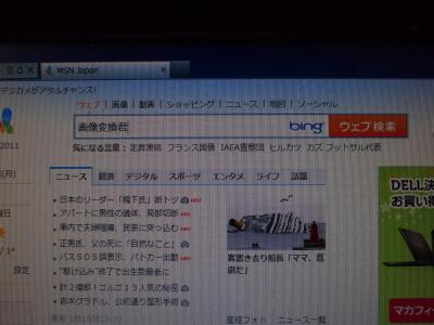 P1164459_convert_20120116200417.jpg