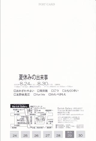 DM_natu02.jpg