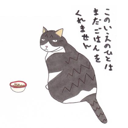 i_ke_gohan02.jpg