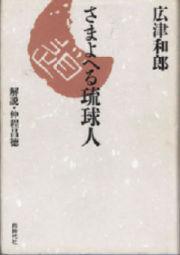 samayoeru1994.jpg