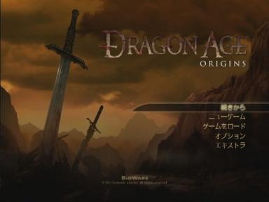 ドラゴンエイジ001