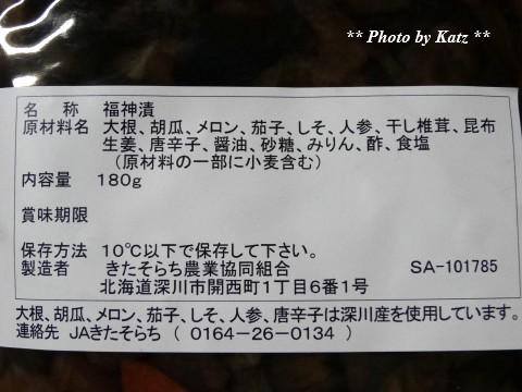 JAきたそらち福神漬け (1)