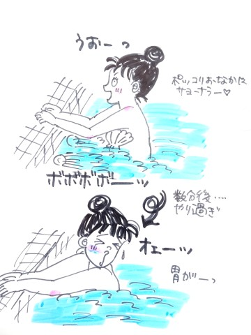 20131207 お風呂にて (1)