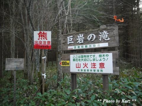 巨岩の滝 (4)