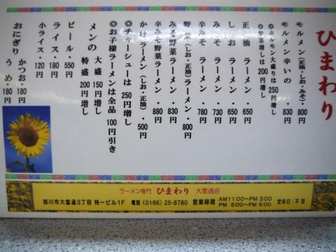 ひまわり (7)