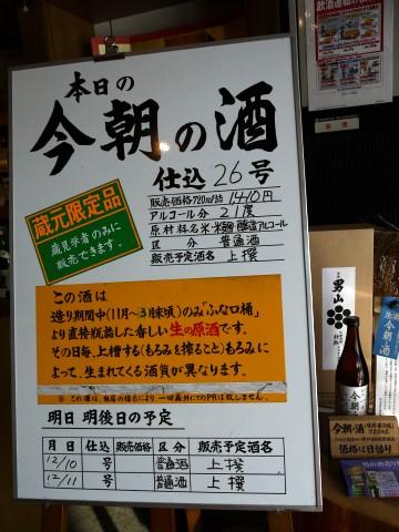 男山資料館 (1)